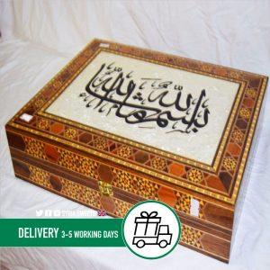 Syria-Sweet-Designs-Bism-Allah-Wooden-Box