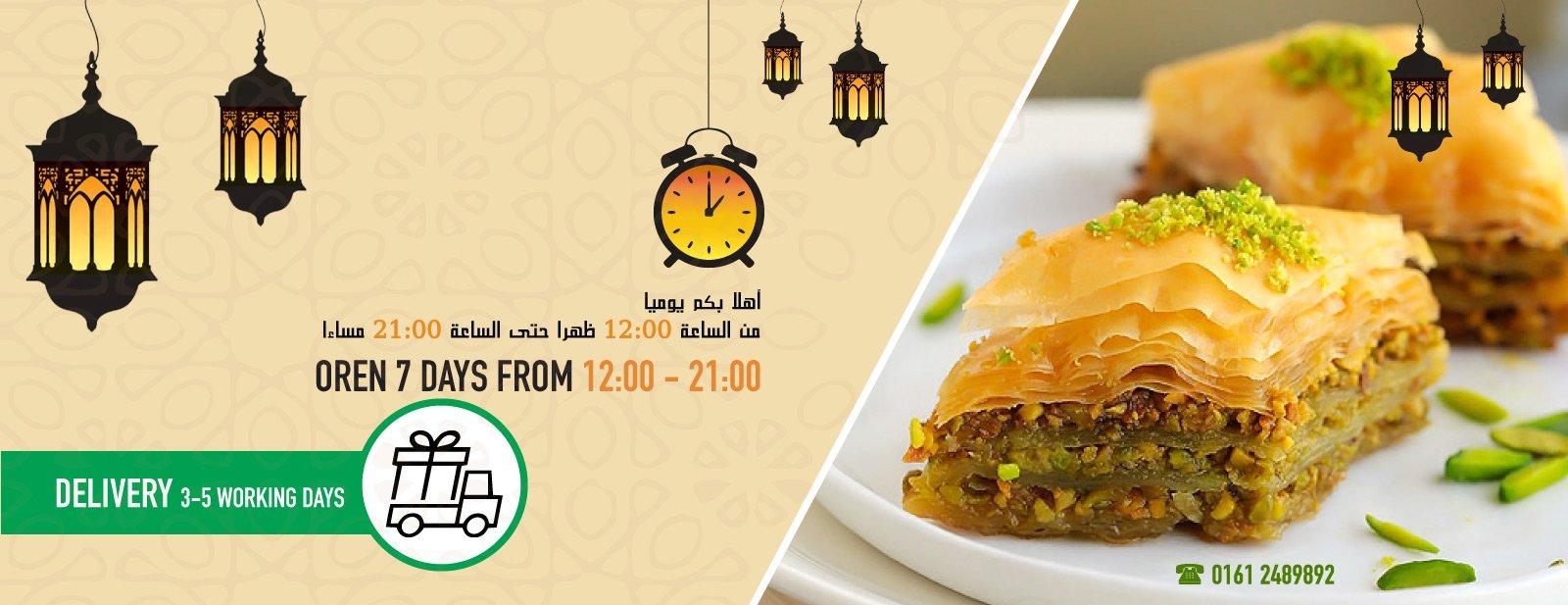 Syria-Sweet-Designs-Main-Ramadan-Slider